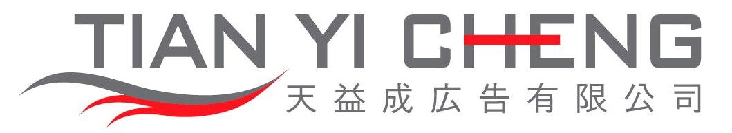 上海天益成広告有限公司